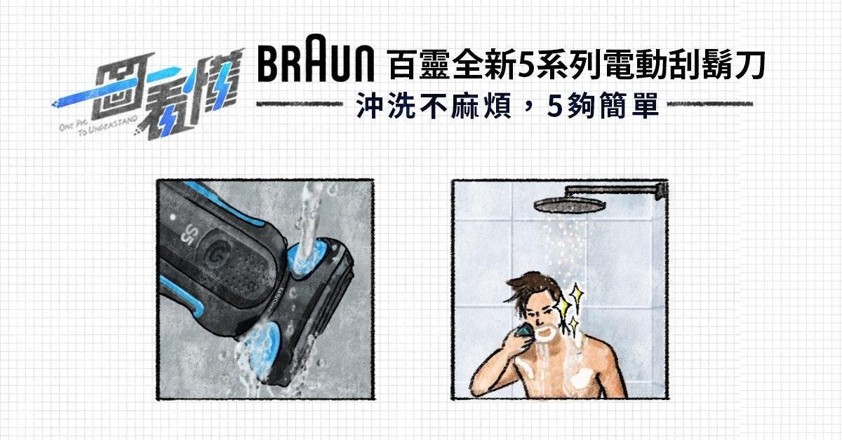 照片中提到了BRHUN 百靈全新5系列電動刮鬍刀、沖洗不麻煩,5夠簡單、To UnbersTAND,跟布勞恩有關,包含了布勞恩、設計、產品、產品設計、牌