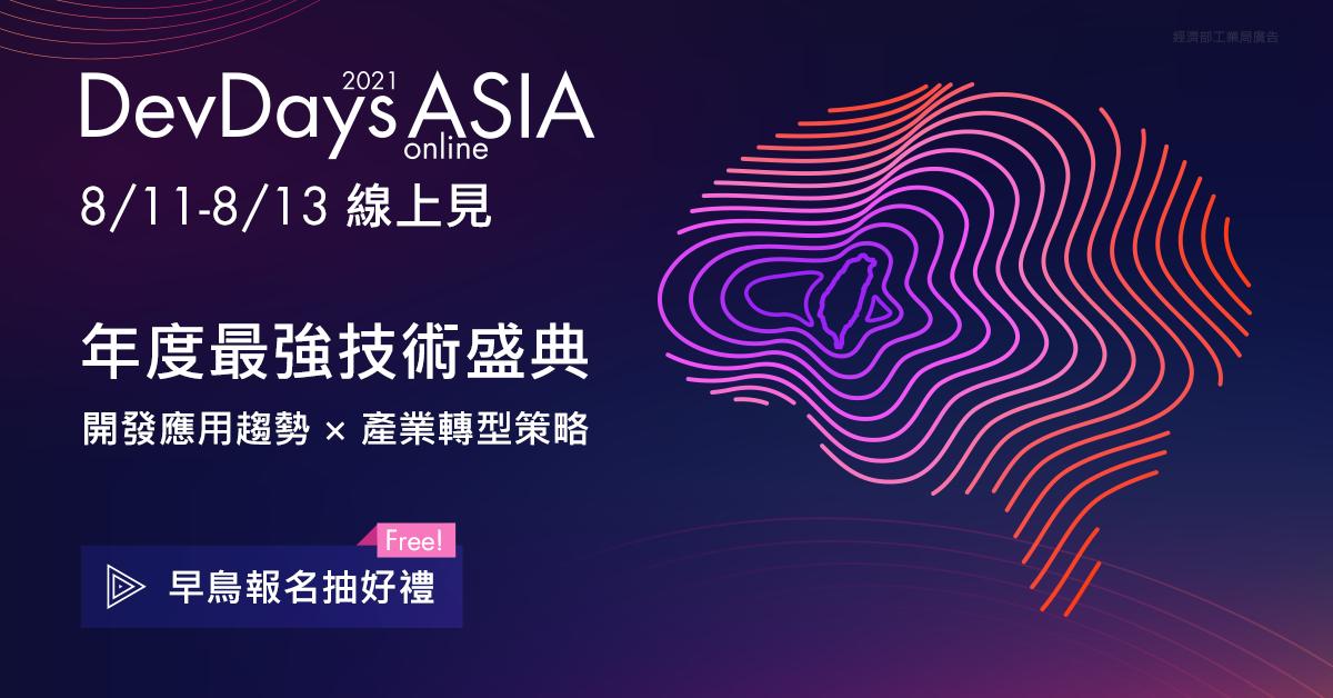 DevDays Asia 2021 亞太技術年會報名開跑!即刻加入早鳥報名,加碼抽好禮