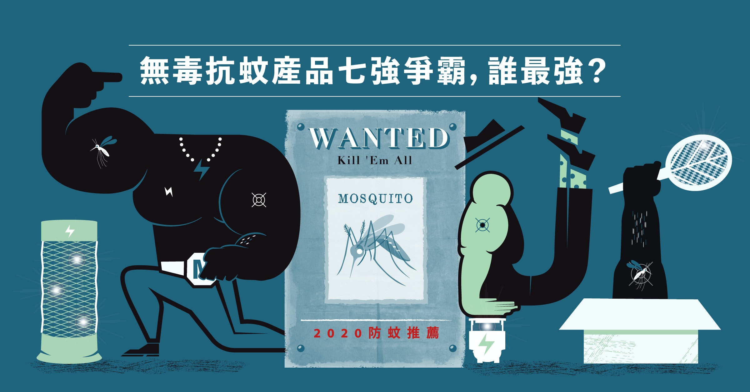 照片中提到了無毒抗蚊產品七強爭霸, 誰最強?、WANTED、Kill 'Em All,包含了無印良品、插圖、海報、人類行為、產品設計