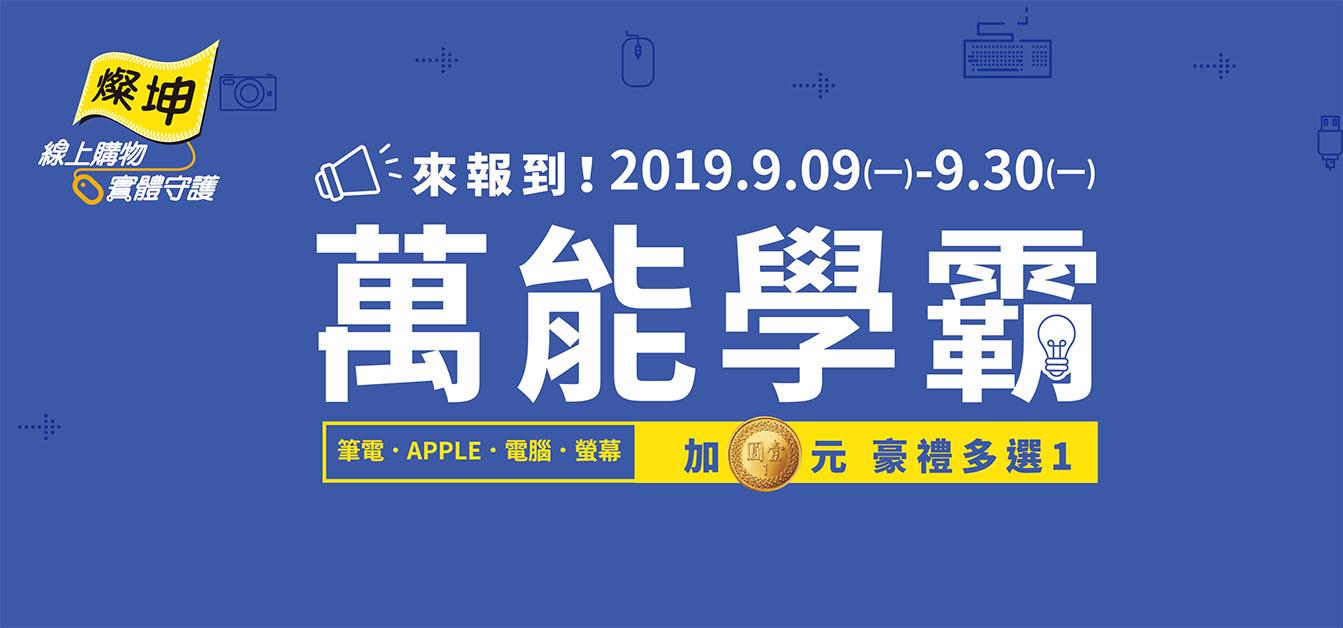 Logo, Brand, Banner, Advertising, Online advertising, Product, Line, Point, Tsann Kuen Enterprise Co. Ltd., , 燦坤 3c, Text, Font, Parallel
