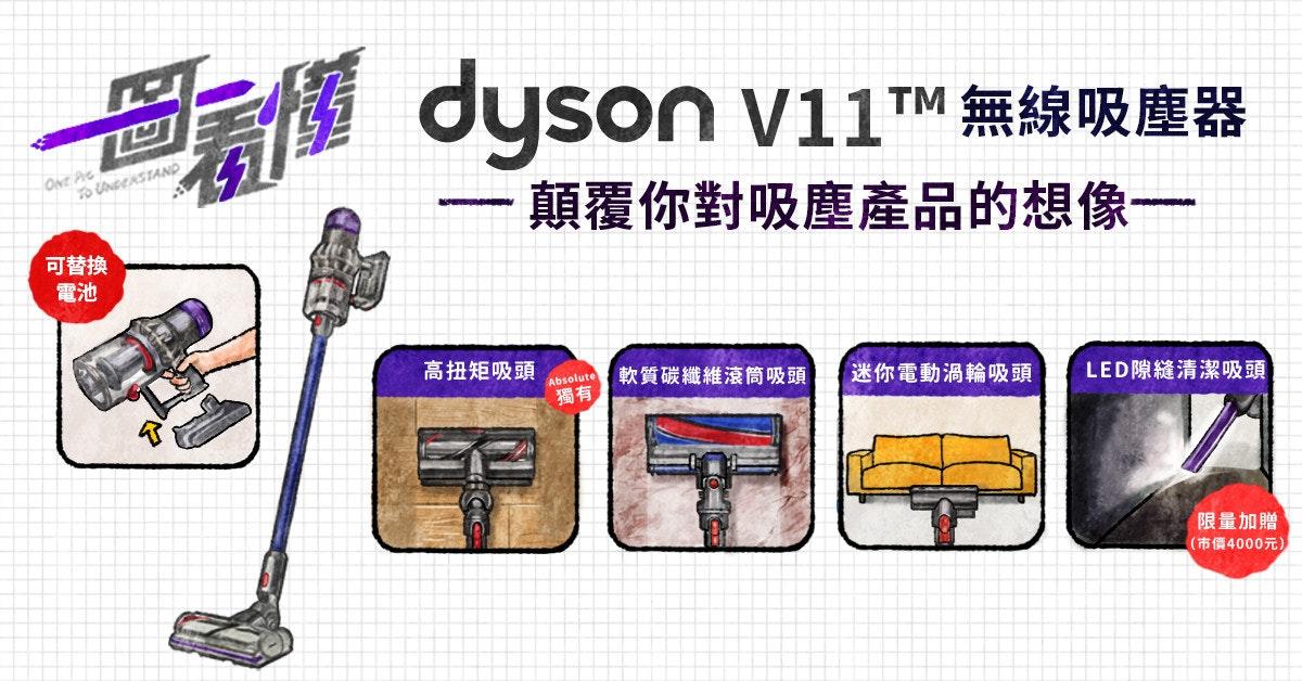 照片中提到了懂 dyson V11™無線吸塵器、一顛覆你對吸塵產品的想像一、TM,跟戴森有關,包含了戴森、牌、產品設計、設計、產品