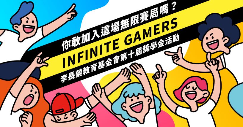 照片中提到了你敢加入這場無限賽局嗎?、INFINITE GAMERS、李長榮教育基金會第十屆獎學金活動,包含了動畫片、剪貼畫、動畫片、人類行為、漫畫