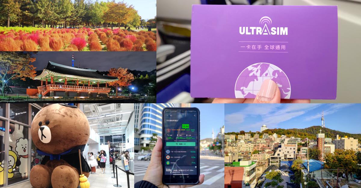 照片中提到了ULTRASIM、一卡在手 全球通用、aranea,包含了旅遊