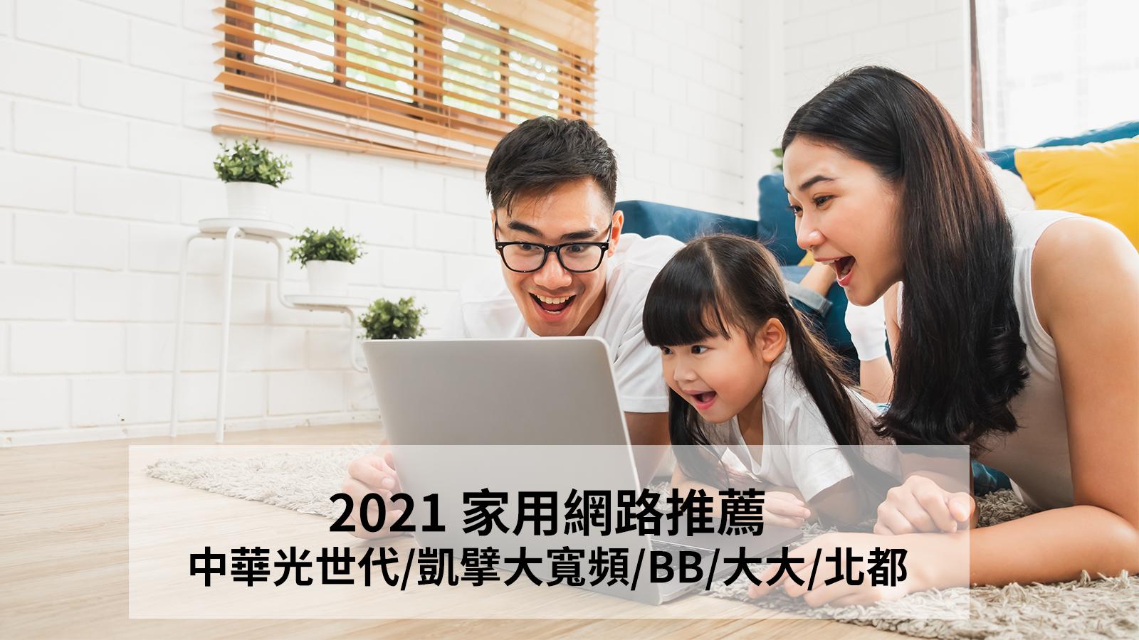 照片中提到了2021 家用網路推薦、中華光世代/凱擎大寬頻/BB/大大/北都,包含了筆記本電腦、筆記本電腦、電腦、互聯網、家庭