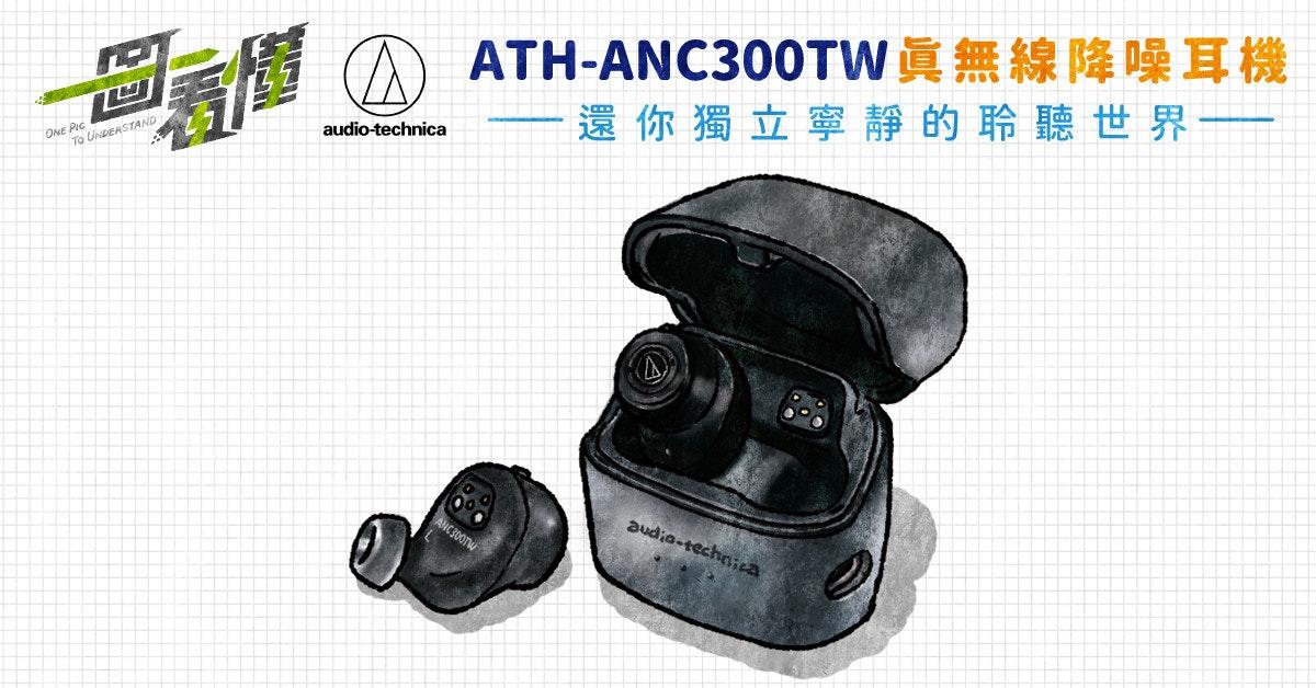 照片中提到了ATH-ANC300TW 眞無線降噪耳機、一還你獨立寧靜的聆聽世界一、audio-technica,包含了硬件、產品設計、牌、產品、角度