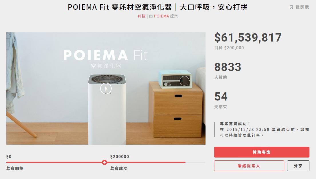 照片中提到了POIEMA Fit 零耗材空氣淨化器|大口呼吸,安心打拼、口提醒我、科技|由 POIEMA 提案,跟迪瑪家族有關,包含了家具類、產品設計、家具類、產品、硬是要學
