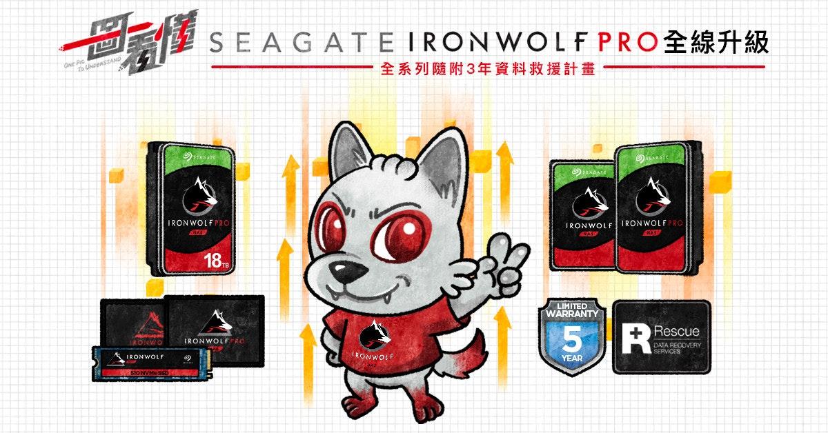 霸氣無雙再升級!Seagate 推出 18TB NAS 專用硬碟,全系列隨附 3 年資料救援計劃