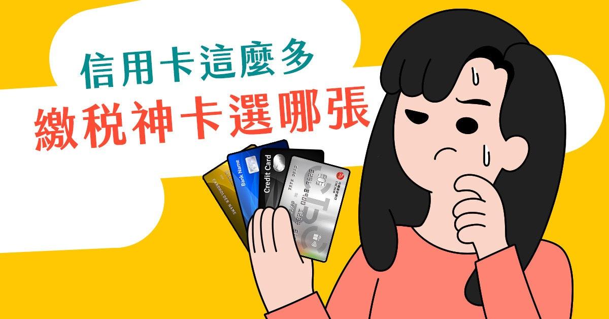 照片中提到了信用卡這麼多、繳税神卡選哪張、CARDHOLDER NAME,包含了動畫片、插圖、人類行為、海報、產品設計