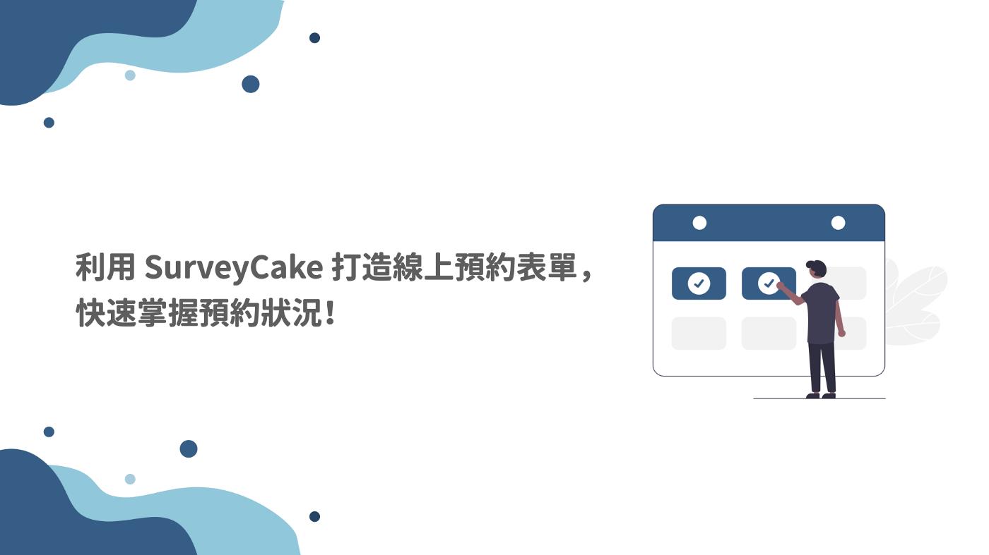 照片中提到了利用SurveyCake 打造線上預約表單,、快速掌握預約狀況!,包含了圖、組織、自由組織、非營利組織、青年