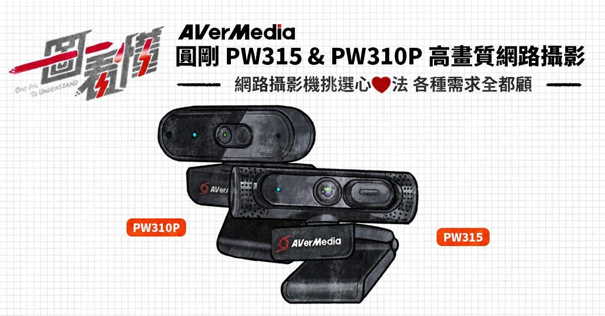 照片中提到了AVerMedia、圓剛 PW315 & PW310P 高畫質網路攝影、網路攝影機挑選心 法各種需求全都顧,包含了平均媒體、產品設計、牌、個人保護設備、平均媒體