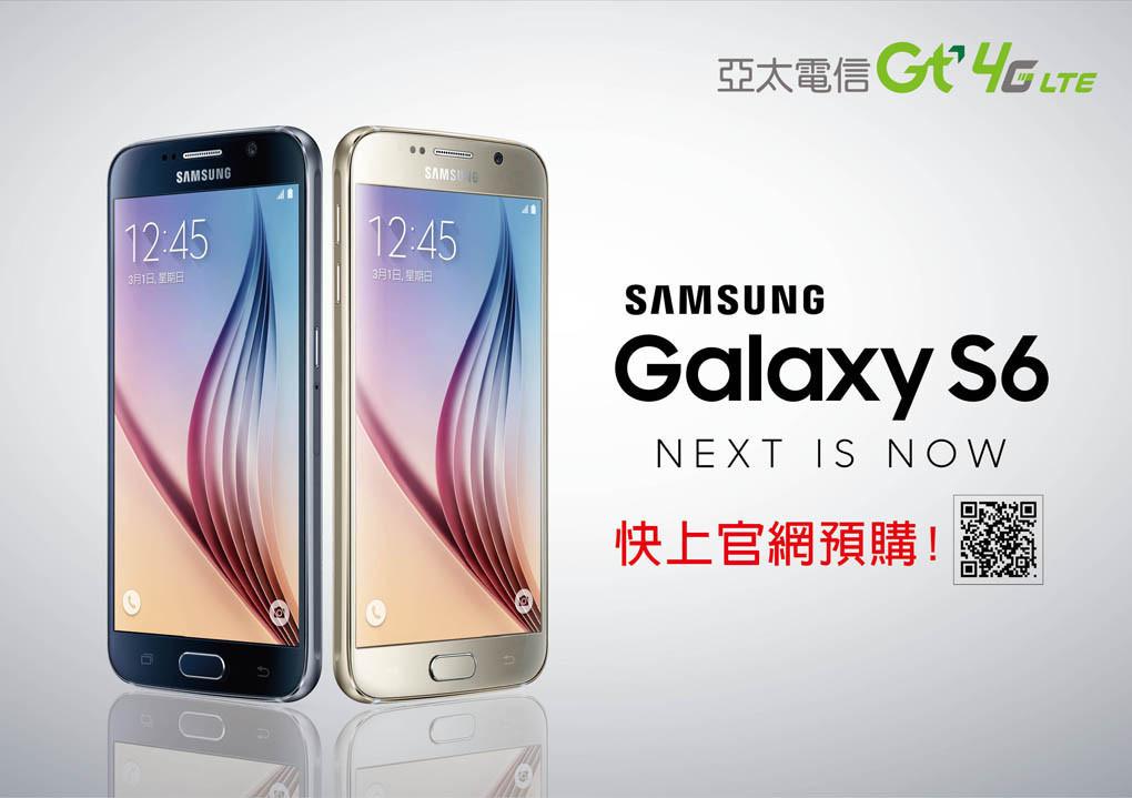 是亞太電信3/26起開放Samsung Galaxy S6預約,享受頂級科技就要早一步!這篇文章的首圖