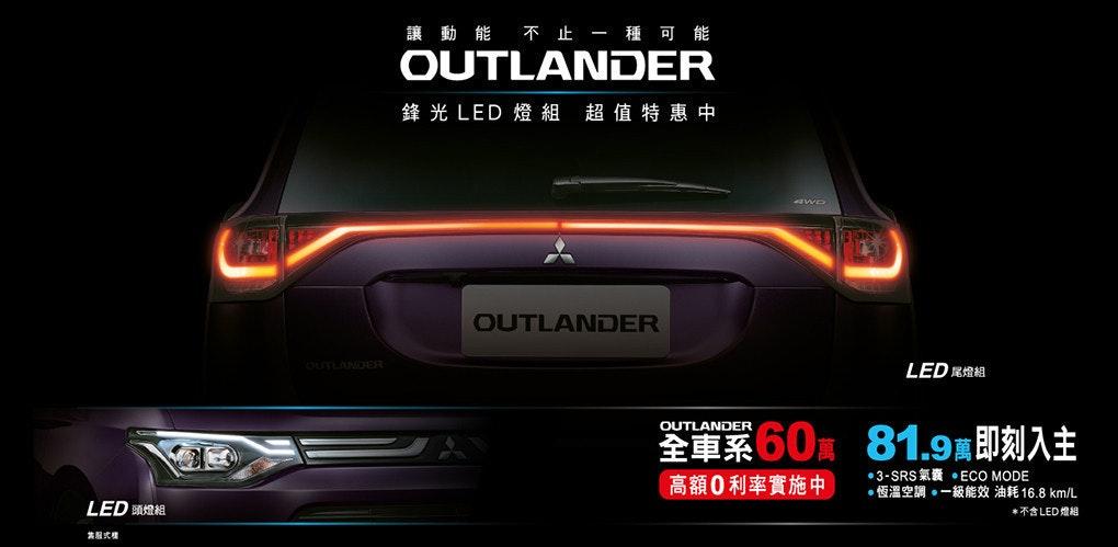 是入主 OUTLANDER 享 60萬 高額零利率,再享鋒光 LED 燈組優惠!這篇文章的首圖