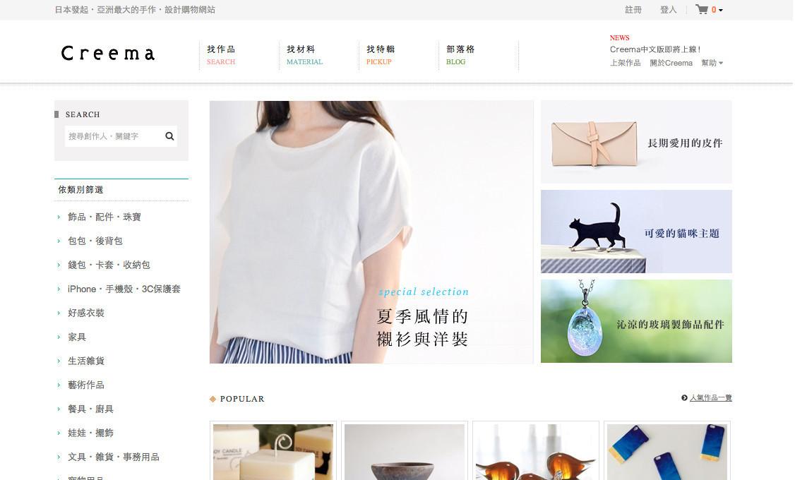 是設計購物網站 「Creema」中文版上線這篇文章的首圖