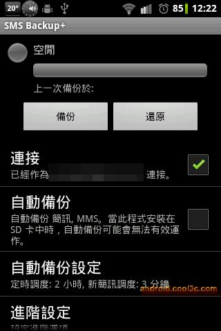 是Android四個簡訊、記帳、生活品味軟體這篇文章的首圖