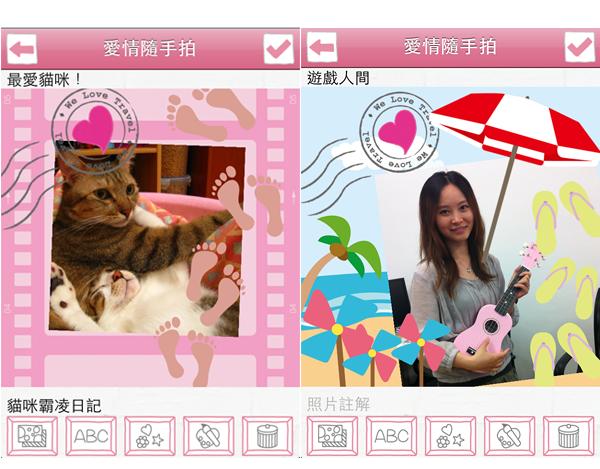 是【App 分享】愛情隨手拍 Dating Moments這篇文章的首圖