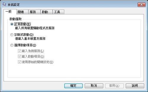 是[系統設定]Windows 7的開機管理工具 - MSCONFIG這篇文章的首圖
