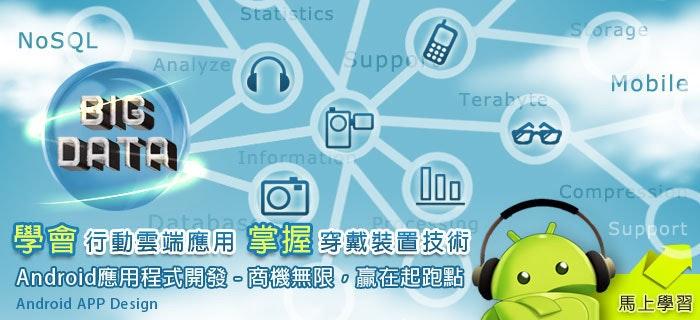是[2012.5.5]Android應用程式實務培訓課程這篇文章的首圖