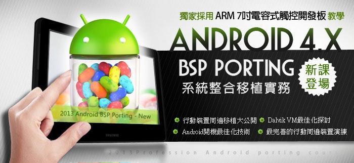 是[2013.4.25 & 2013.5.11]Android框架移植實務課程這篇文章的首圖