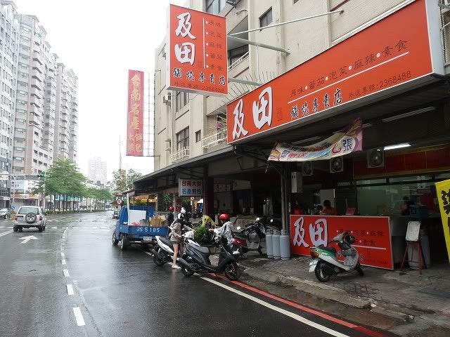 是台南 及田鍋燒專賣店這篇文章的首圖