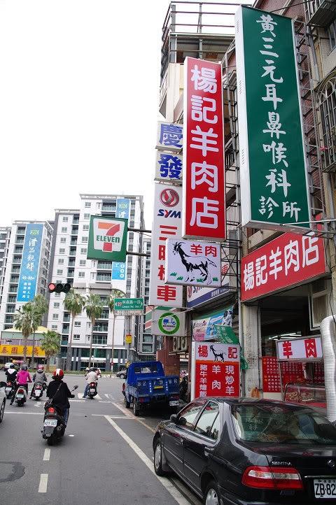 是台南‧ 楊記羊肉店 這篇文章的首圖