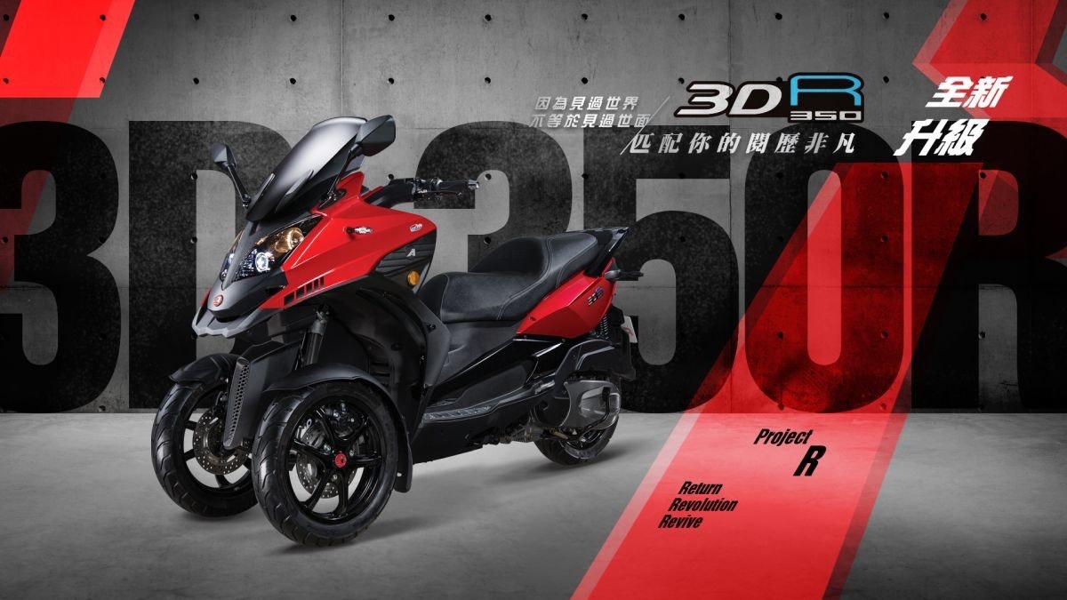 照片中提到了3DR、匹配你的閱歷非凡、全新,包含了摩托車配件、累、摩托車、永旺汽車、汽車