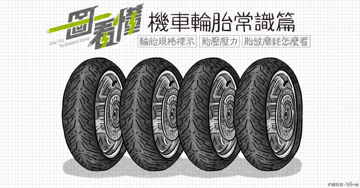 照片中提到了機車輪胎常識篇、ONE PIG、To UNDERSTAND,跟奧迪有關,包含了合成橡膠、累、自行車輪胎、合成橡膠、合金輪