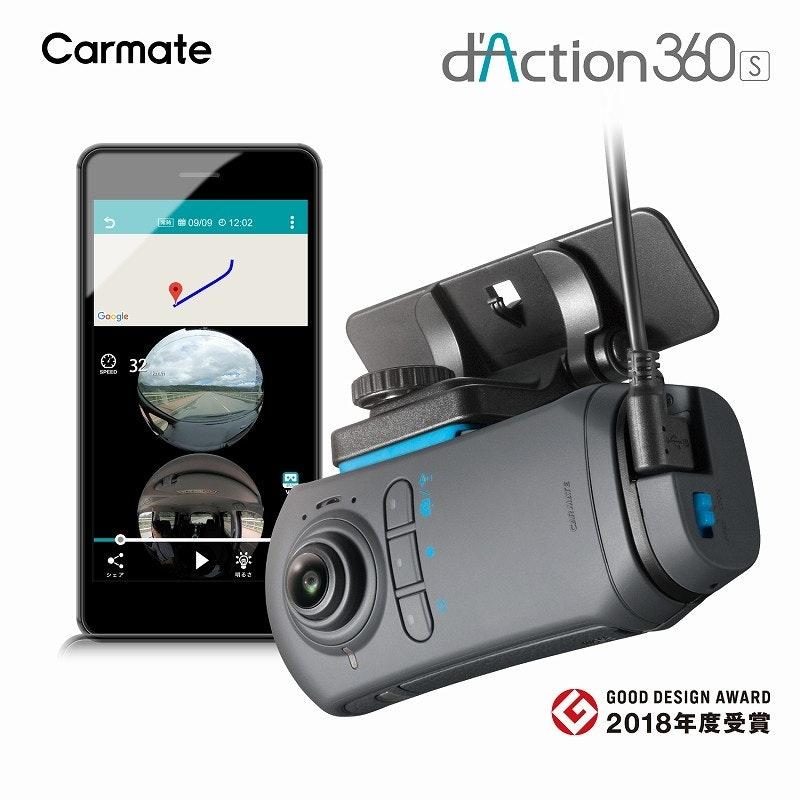 照片中提到了Carmate、d'Action360s、S,跟組合式、Swagbucks有關,包含了設計、CARMATE d'Action 360 S、行車記錄器、動作相機、全向(360度)攝像頭
