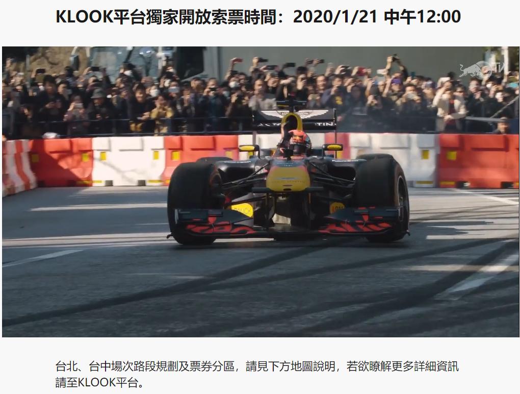 2020台灣紅牛Red Bull封街賽車展演 台北、台中街頭封街開跑 (賽事取消)