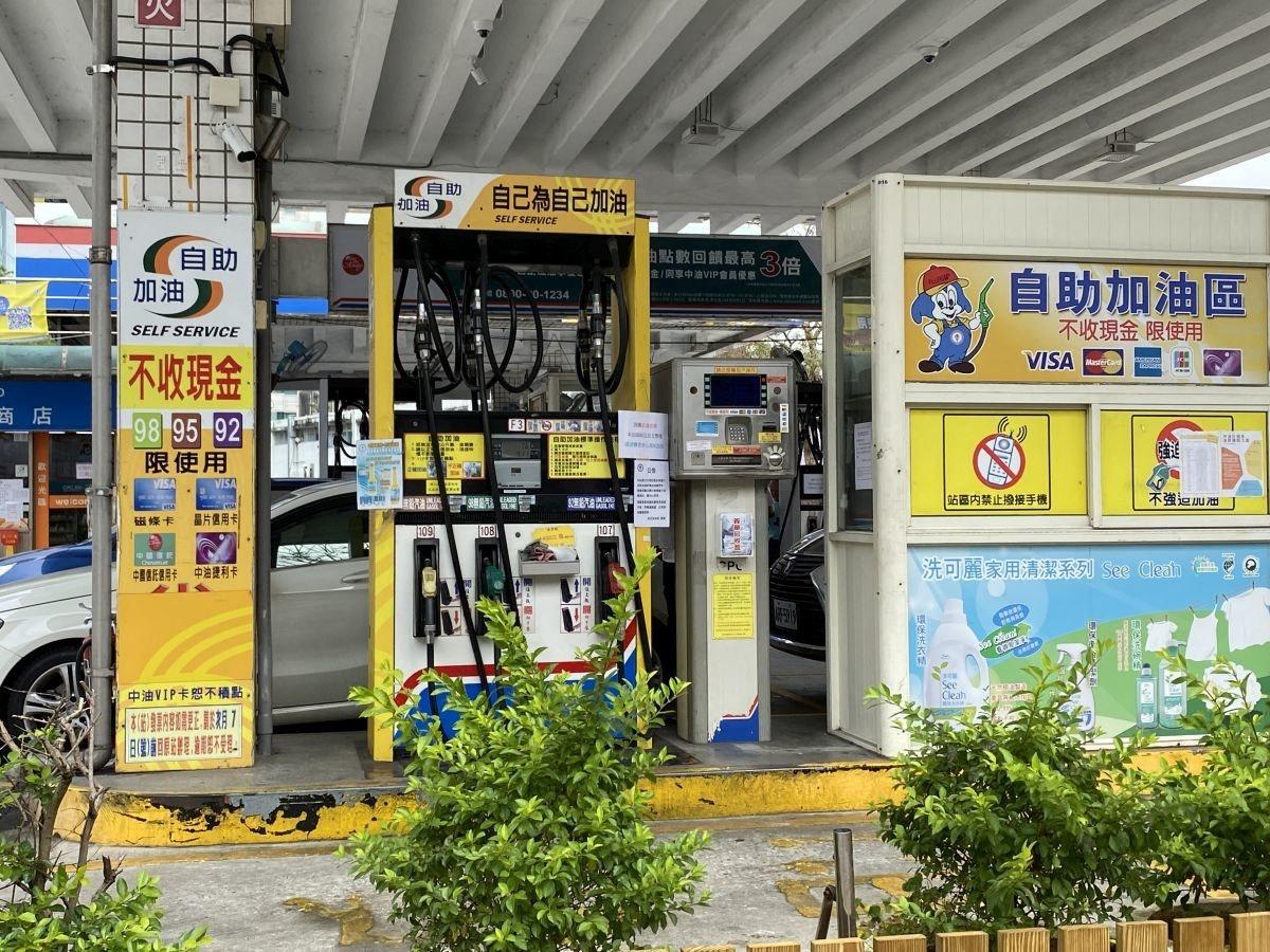 照片中提到了自助、如油、自己為自己加油,包含了汽油、汽油