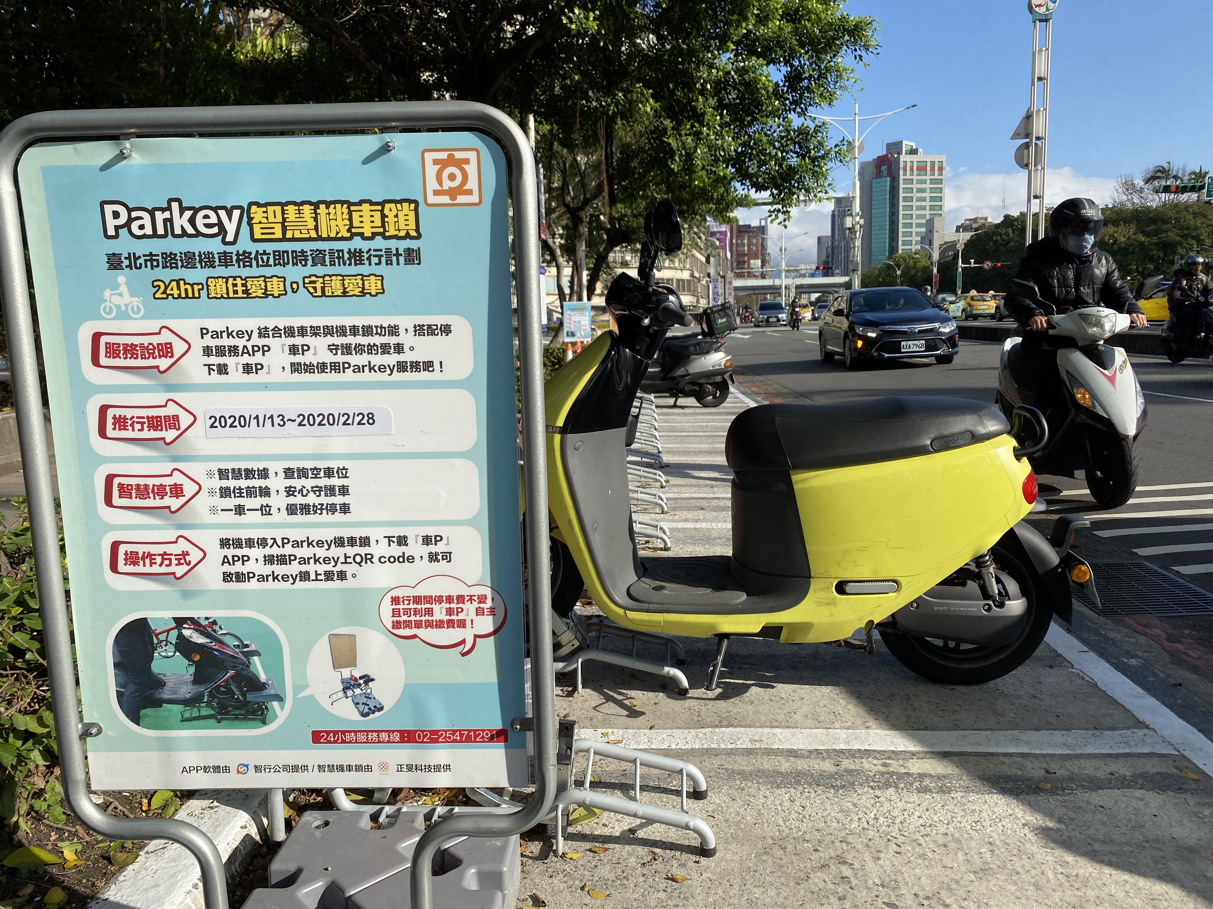 照片中提到了Parkey智慧機車鎖、臺北市路邊機車格位即時資訊推行計劃、24hr鎖住愛車守護愛車,跟派克·漢尼芬、迪馬齊奧有關,包含了汽車、摩托車、汽車、摩托車、運輸