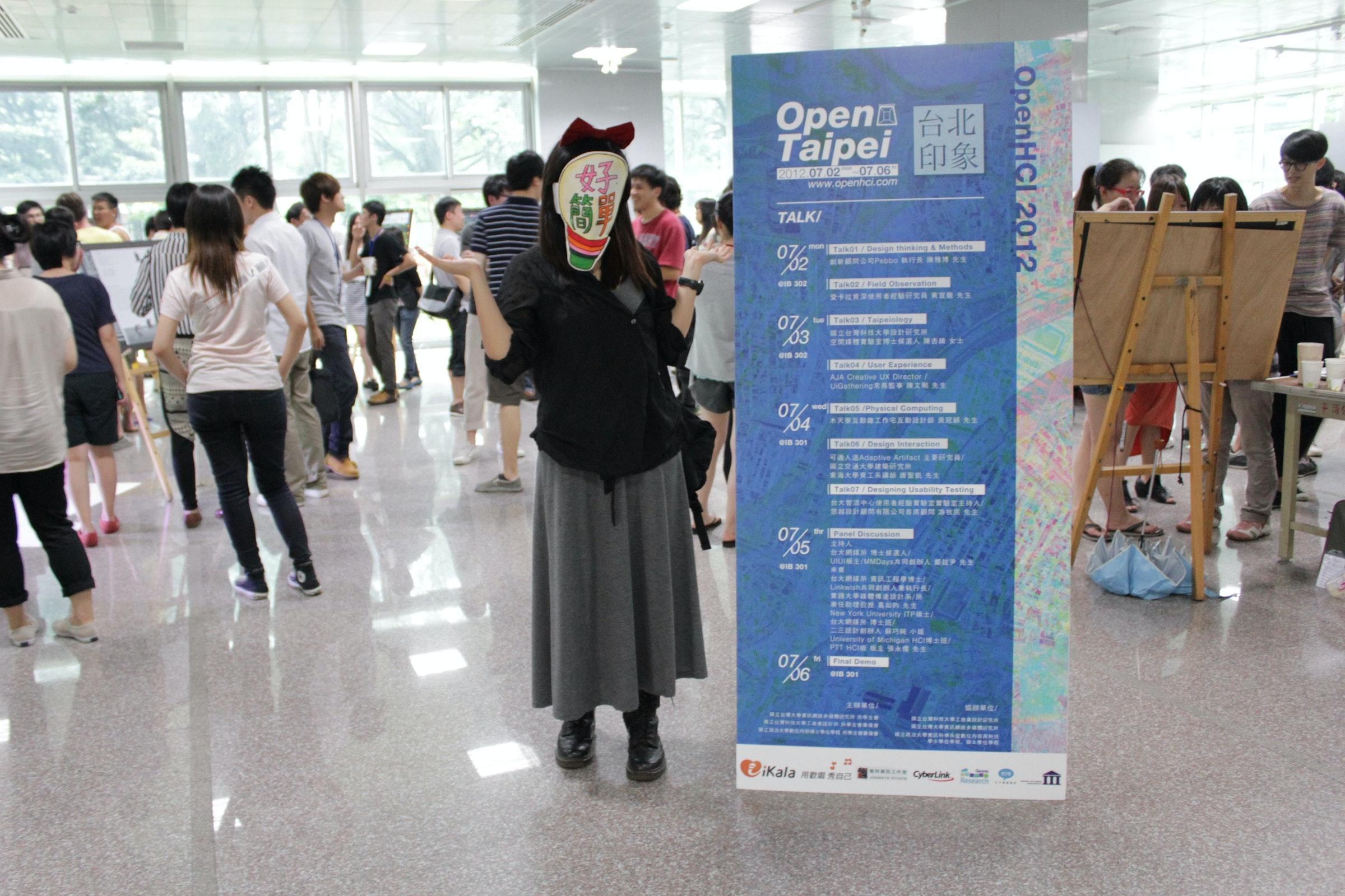 是【好簡單小姐專欄】OpenHCI人機互動小遊記這篇文章的首圖