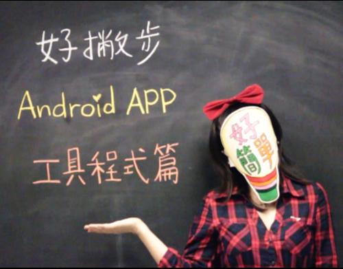 是【好撇步】Android APP : CamScanner掃描全能王 + Dropbox 抓盒子 = 無敵這篇文章的首圖