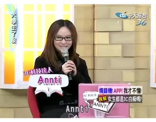 是【好簡單小姐專欄】Annti 電視處女秀『大學生了沒』 幕後花絮這篇文章的首圖