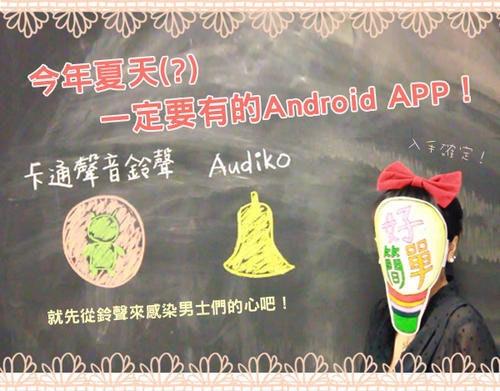 是【好撇步】Android APP : 兩個潮人必備免費鈴聲下載 APP這篇文章的首圖