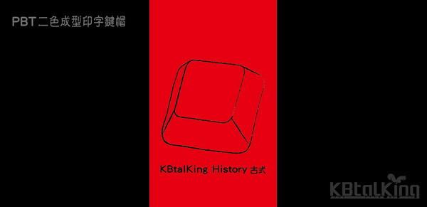 是重啟KBtalKing History 古式 二色成型印字鍵帽預購這篇文章的首圖