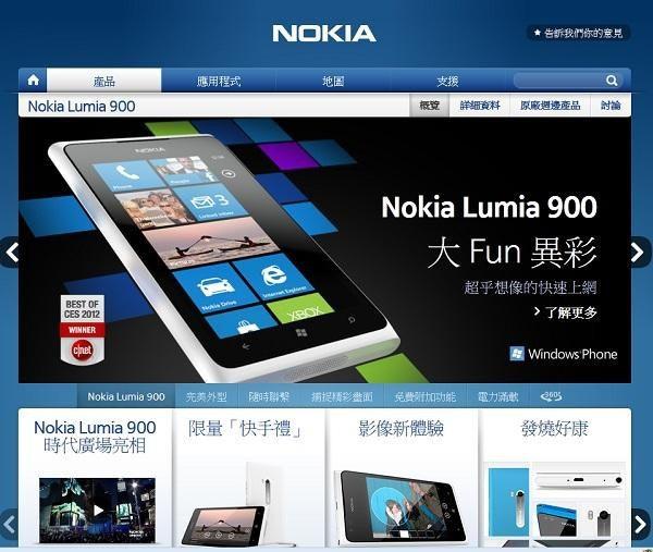 是Nokia Lumia 900垂死前的一擊?上個月美國AT&T手機銷售排行勝過HTC One X這篇文章的首圖