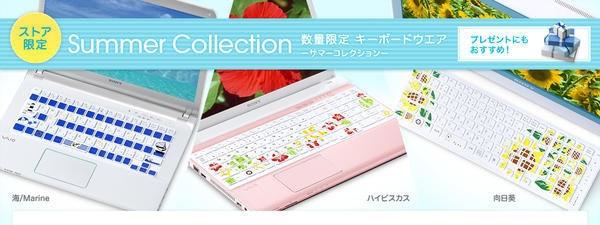 是Sony VAIO系列 Summer Collection鍵盤保護膜上市這篇文章的首圖