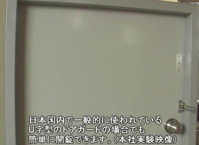 是一圖解釋如何破解門內U型開鎖過程的GIF檔這篇文章的首圖