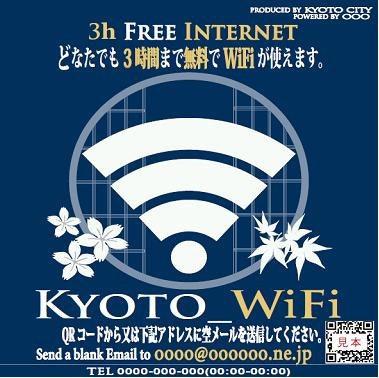 是日本京都增設多個免費無線網路熱點這篇文章的首圖