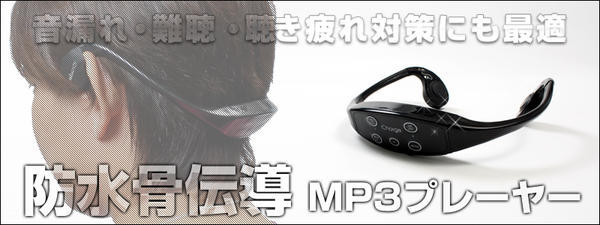 是日本thanko推出骨導式防水MP3播放器這篇文章的首圖