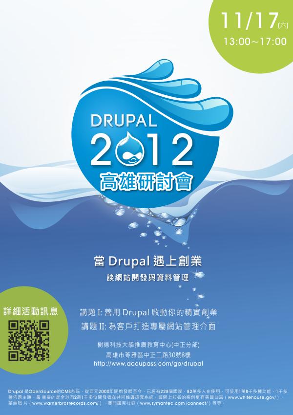 是Drupal 2012高雄研討會:從網站開發到資料管理這篇文章的首圖