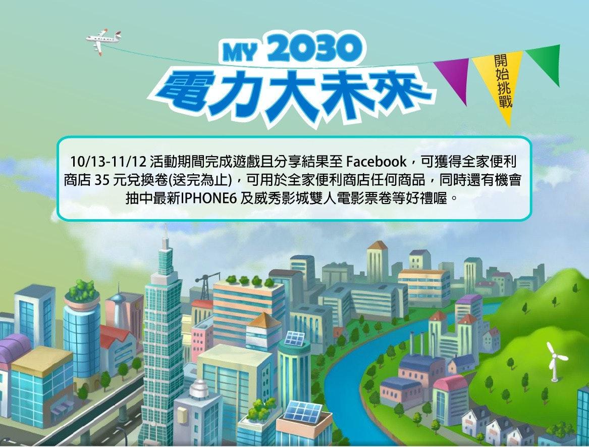 是關心能源未來趨勢的朋友,一定要來試試的網站平台:寓教於樂的2030電力大未來這篇文章的首圖