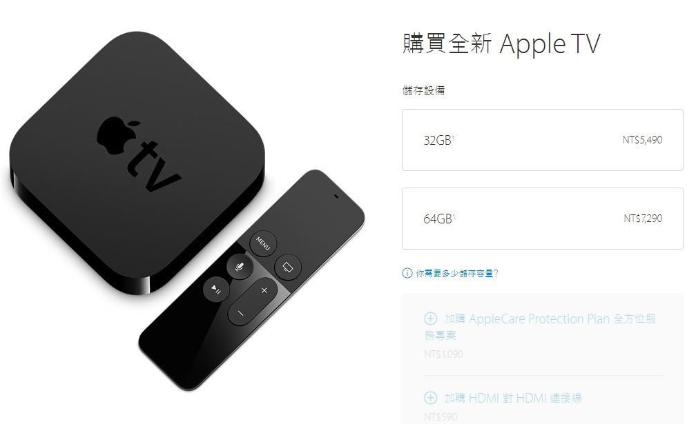 是第四代 Apple TV 在台推出,比起目前第三代貴一倍這篇文章的首圖
