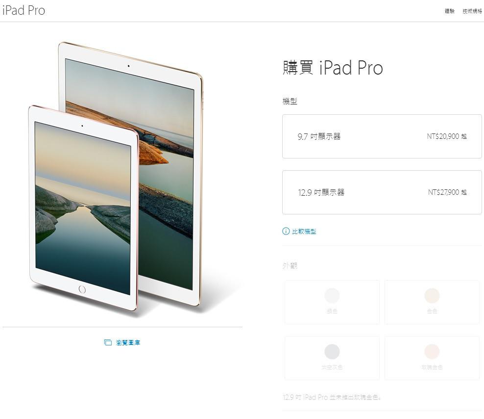是供應鏈聲稱 iPad 10.5 將取消 Home 鍵,同時尺寸將與現行 9.7 吋機種近似這篇文章的首圖