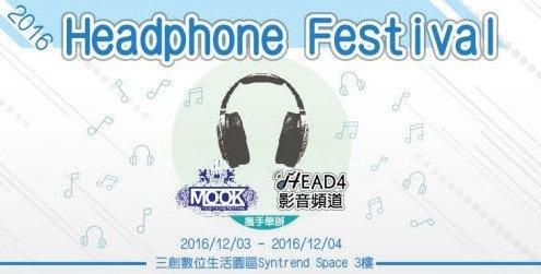 是來自新加坡 Mook Event 的耳機祭,將於 12 月初於三創園區盛大舉辦這篇文章的首圖