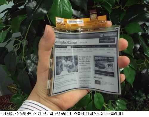 是LG 準備量產可撓式電子紙!這篇文章的首圖