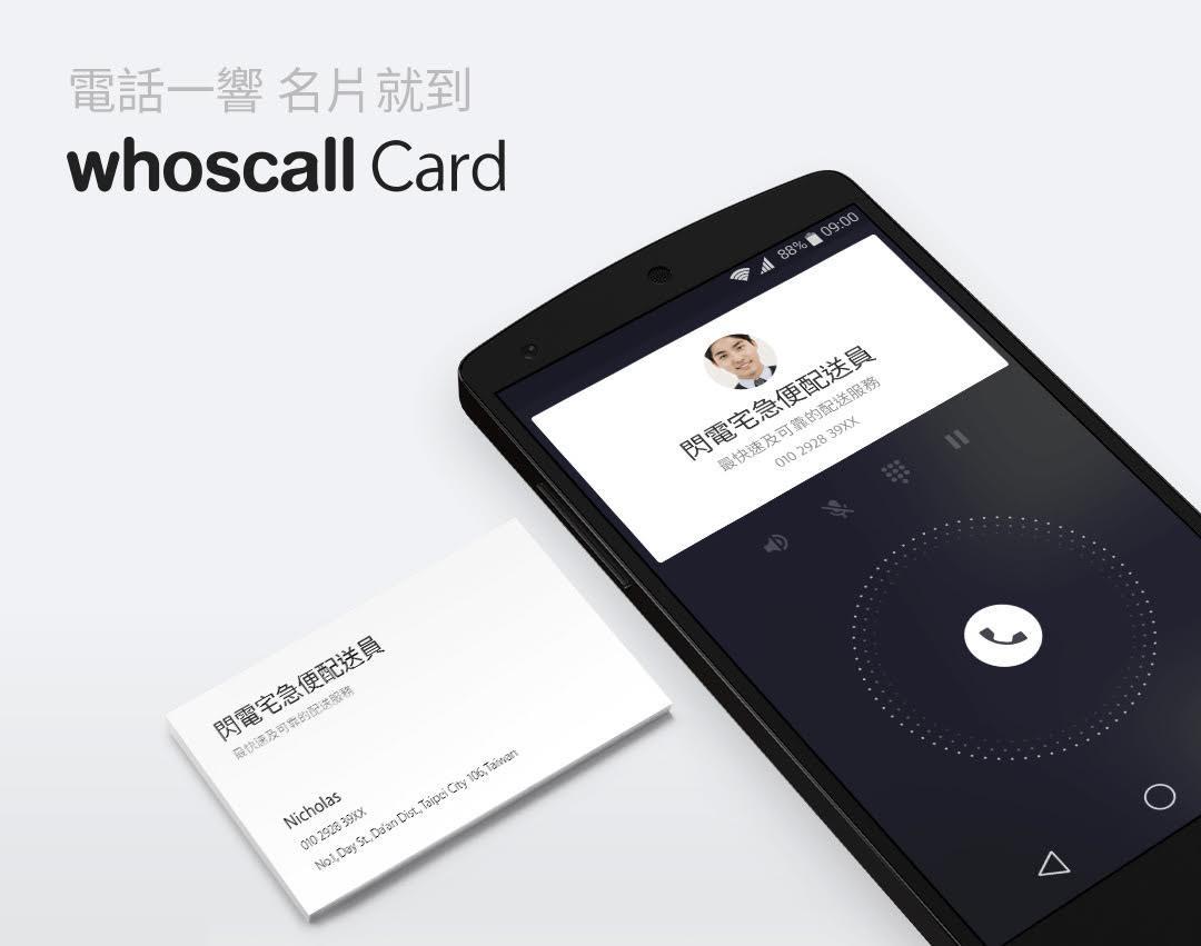 是象卡來更像電子名片, Whoscall Android 版推出  Whoscall Card 功能這篇文章的首圖