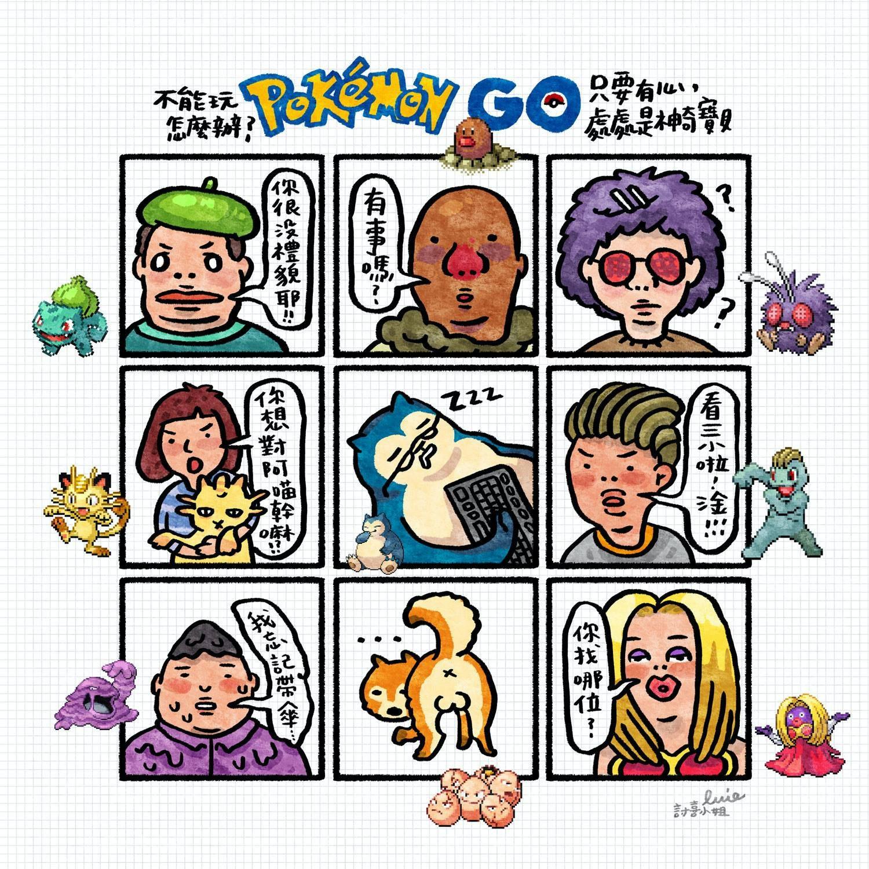 是台灣上線後光怪陸離、意外頻傳,一切都又是 Pokemon Go 的錯?這篇文章的首圖