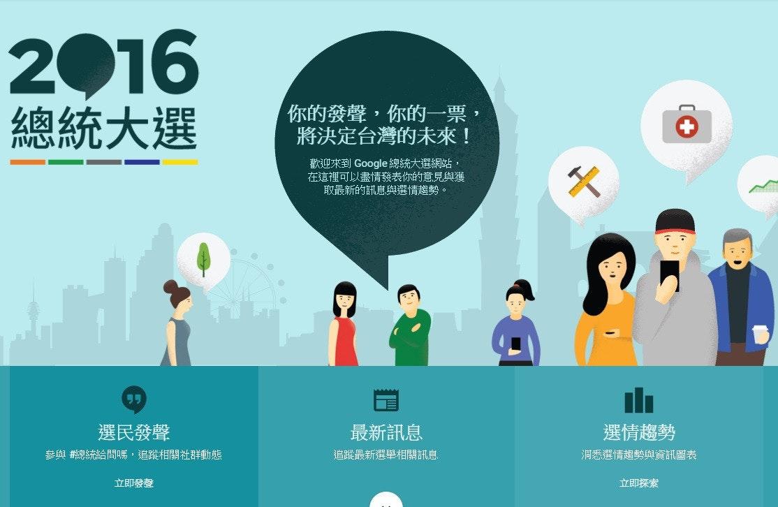 是Google 、 Facebook 各自針對 2016 台灣總統大選提供不同服務這篇文章的首圖