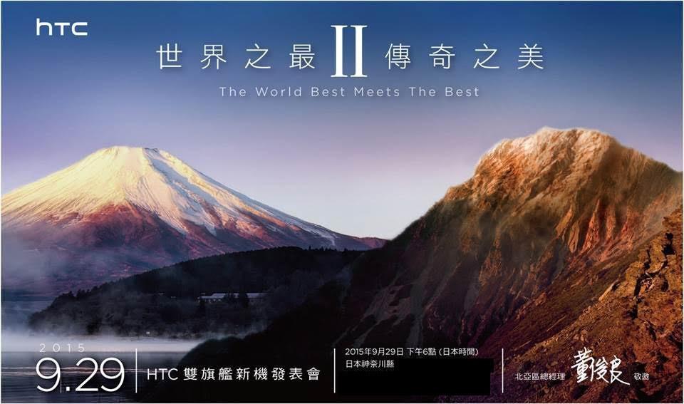是HTC 發出新機活動邀請, 9 月底將於日本一口氣公布兩款新機種這篇文章的首圖